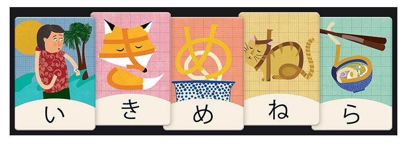 Hiragana card selection right
